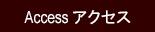 menu_access02