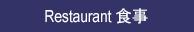 menu_restaurant11